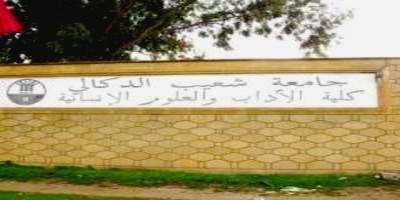 قائم المرمى يتسبب في وفاة طالب بملعب كلية الاداب والعلوم الانسانية بالجديدة