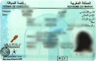 أصغر مواطن مغربي يحصل على البيرمي