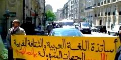 أساتذة اللغة العربية بفرنسا ينتقدون الوفا ويهددون بالتصعيد