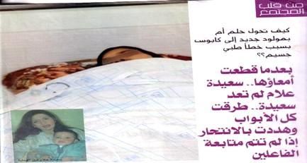 سعيدة ضحية الخطأ الطبي تدخل في أعتصام مفتوح و اضراب عن الطعام