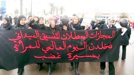 المرأة المعطلة في الشارع : 'بـأي حال عدت يا عيدْ وبنكيران ما زال عنيدْ'