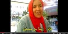 التشريح الطبي يؤكد أن حروق خادمة أكادير المتوفاة ناتجة عن أفعال جنائية (+ فيديو شهادة أسرة الضحية)