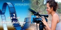 مهرجان الناظور يمنع مشاركة الأفلام الإسرائلية !
