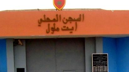 ايت ملول: إغماءات وسط الطلبة بالسجن المحلي