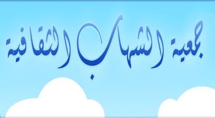 جمعية الشهاب تدعو لحضور تأسيس تنسيقية شعبية للتحسيس بأخطار المخدرات بتطوان
