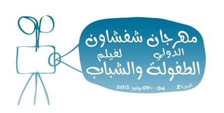 فتح باب المشاركة في مهرجان شفشاون الدولي لفيلم الطفولة والشباب