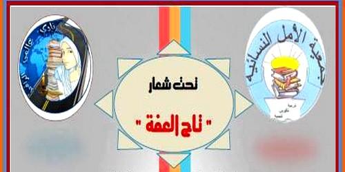 """تحت شعار """" تاج العفة """" ينظم نادي عالمي الراقي للفتيات الأمسية الختامية بدار الثقافة"""