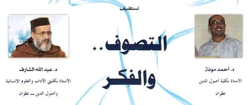 """دعوة لحضور ندوة: قراءة في كتاب """"تجربتي الصوفية"""" للدكتور عبد الله الشارف"""