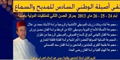 الملتقى الوطني السادس للمديح والسماع بمدينة أصيلة أيام 24-25-26 ماي الجاري