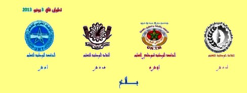 بلاغ النقابات التعليمية الأربع بعد لقائها مع مدير الأكاديمية لجهة تطوان