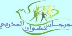 البرنامج الكامل لمهرجان تطوان المدرسي لسنة 2013