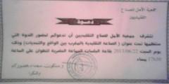 """دعوة لحضور ندوة حول """"الصناعة التقليدية بالمغرب بين الواقع و التحديات"""" من تنظيم جمعية الامل للصناع التقليديين"""