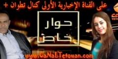 حصريا ولأول مرة ! حسين أوشلا يفتح قلبه لكنال تطوان ويحكي تفاصيل مسيرته الإحترافية