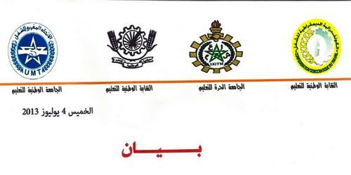 بيان النقابات الأربع الأكثر تمثيلية لجهة طنجة تطوان