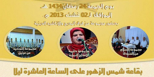 المسابقة الإقليمية لتجويد القرآن الكريم بقاعة شمس الزهور