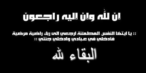 ممثل مغربي في ذمة الله