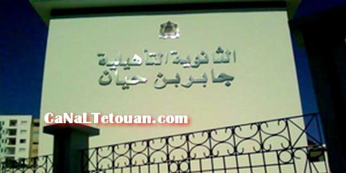 ورشة صحفية بثانوية جابر بن حيان بتطوان ضمن فعاليات اليوم الثاني لعيد الكتاب