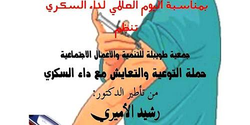 حملة التوعية و التعايش مع داء السكري بحي طويبلة بتطوان