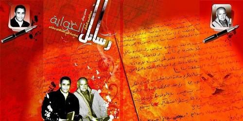 """تقديم كتاب """"رسائل الغواية"""" لعبد الكريم الطبال وحسن بريش ضمن فعاليات اليوم الخامس للدورة 16 لعيد الكتاب بتطوان"""