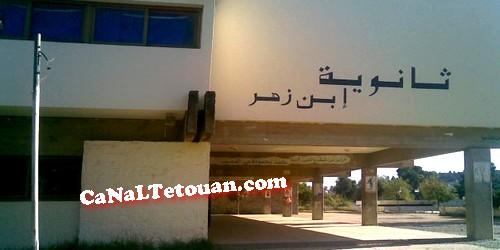قضية الجلبانة والفول بثانوية ابن زهر وزان