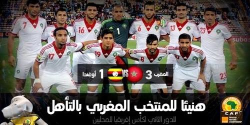 المنتخب المغربي يعبر الى ربع نهائي 'الشان' على حساب أوغندا
