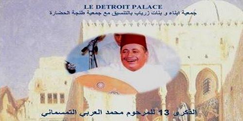 فعاليات طنجاوية تحيي الذكرى 13 لرحيل الأستاذ محمد العربي التمسماني