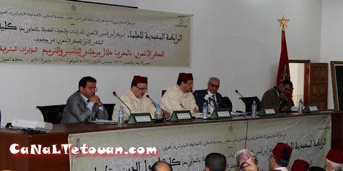 كلية أصول الدين بتطوان تحتضن الملتقى الدولي الأول للفكر الأشعري بالمغرب