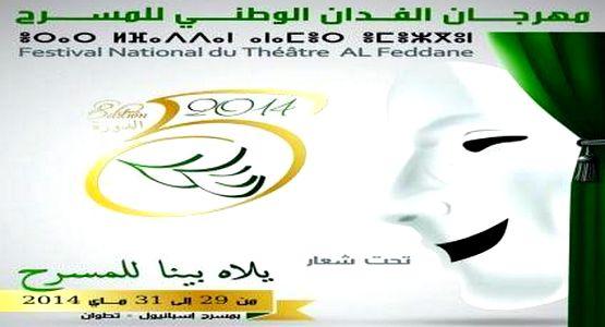 الدورة الخامسة من مهرجان الفدان الوطني للمسرح بتطوان