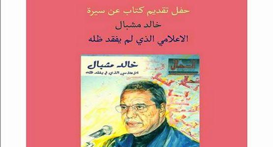 """حفل قراءة وتقديم كتاب """"خالد مشبال الإعلامي الذي لم يفقد ظله"""""""