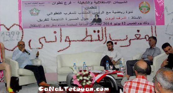 محمد اشرف ابرون في ضيافة حزب الاستقلال بتطوان