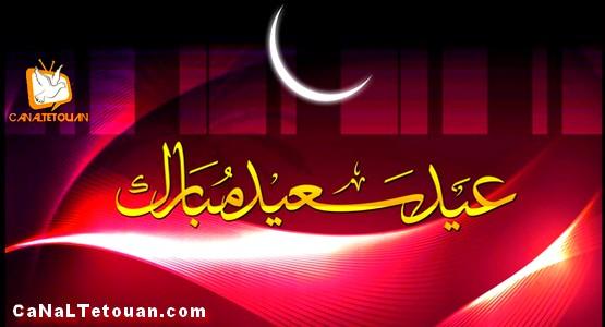 القناة الاخبارية كنال تطوان تبارك لزوارها الأفاضل عيد الفطر المبارك