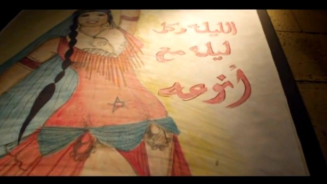 فضيحة…السيادة المغربية على خصر راقصة مصرية ! (فيديو)