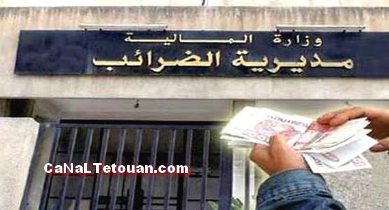 الضرائب تهدد التجار والمستثمرين بمنطقة الساحل التطواني