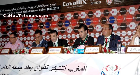 هذه هي لائحة المكتب المسير الجديد للمغرب التطواني لهذا الموسم 2014/2015 !