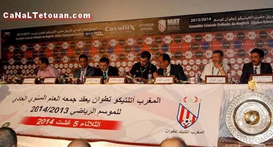 المغرب التطواني يعلن في جمعه العام عن عزمه لتحويل تسيير الفريق إلى شركة رياضية