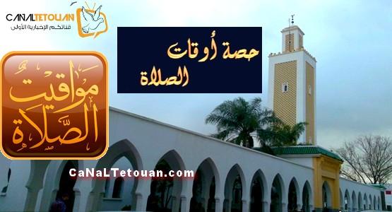 حصة أوقات الصلاة لهذا الشهر بمدينة تطوان