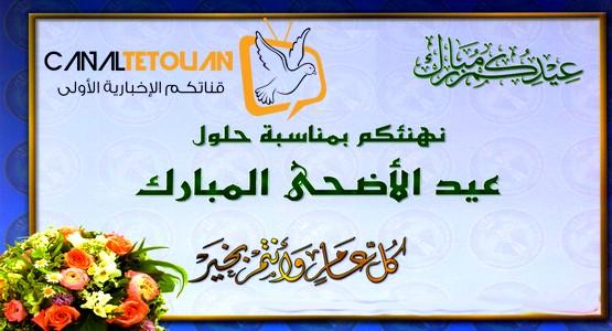 إدارة القناة الاخبارية كنال تطوان تبارك لقرائها الأفاضل عيد الأضحى المبارك