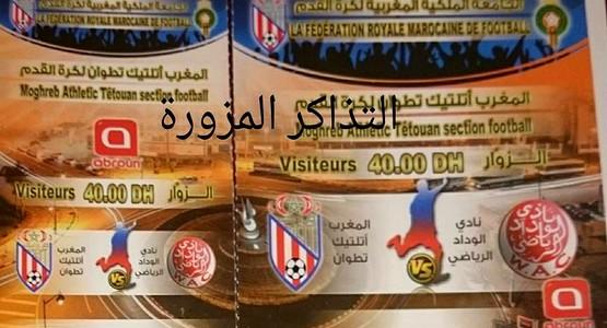 ضبط تذاكر مزورة خلال مقابلة الماط والوداد البيضاوي !