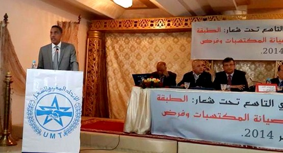 انعقاد المؤتمر الجهوي للإتحاد المغربي للشغل بتطوان !