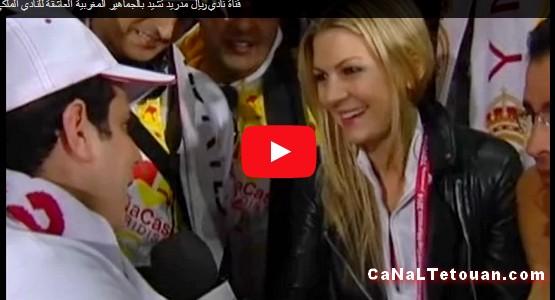 قناة نادي ريال مدريد تشيد بالجماهير المغربية العاشقة للنادي الملكي