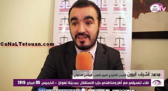 تطوان: أشرف أبرون وكيلا للائحة حزب الاستقلال بتزكية من حميد شباط