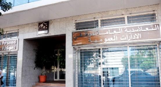 افتتاح مكتب للتعاضدية العامة لموظفي الادارات العمومية بمرتيل