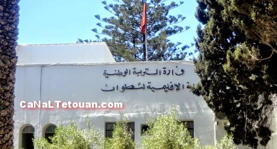 وزارة التعليم تكشف عن لائحة العطل الخاصة بالموسم الدراسي المقبل