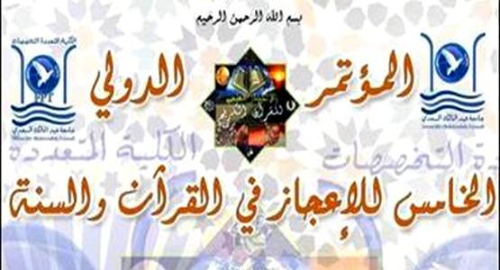 تطوان تستضيف النسخة 5 من المؤتمر الدولي للإعجاز العلمي في القرآن والسنة