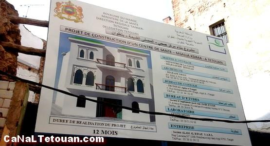 وأخيرا ..مشروع بناء المركز الصحي المصلى القديمة بتطوان!