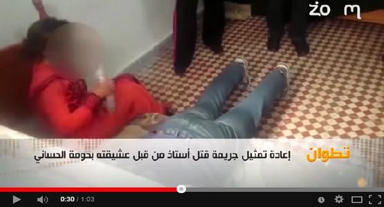 """""""فيديو"""" : إعادة تمثيل جريمة قتل أستاذ بحومة الحساني بتطوان"""