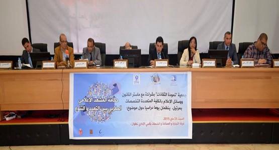 """جمعية تمودة للثقافات بتطوان تنظم يوم دراسي حول """"حكامة المشهد الاعلامي المغربي بين التعدد والتنوع """""""