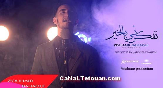 """الفنان التطواني زهير البهاوي يصدر أغنية جديدة """"تفكرني بالخير"""" (فيديو)"""