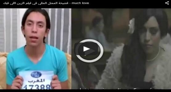 حقيقة المثلي الجنسي الذي جسد دور الشاذ في فيلم الزين للي فيك ! (فيديو)