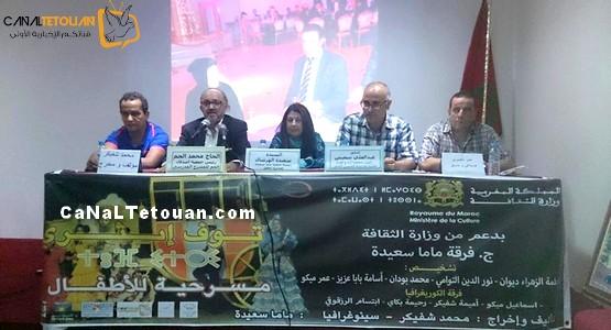 """ندوة صحفية حول مسرحية """"توف اثري"""" بمدينة تطوان (صور)"""